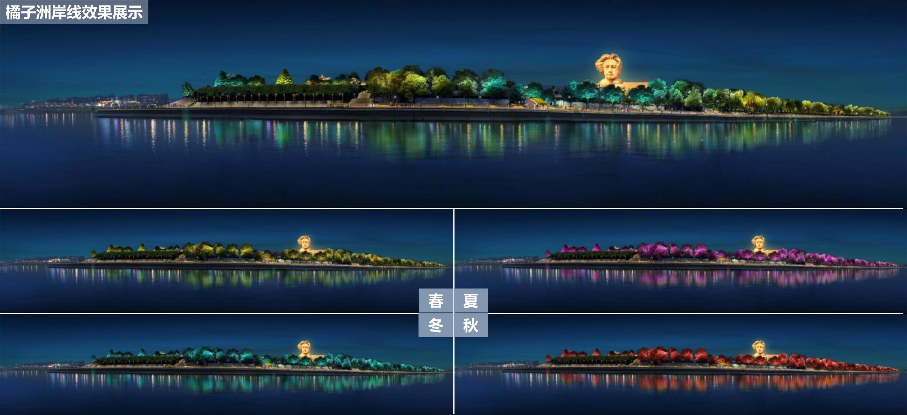 橘子洲将实现灯光色调随季节变化而变化,并打造声光电一体化情境交融的夜游网红打卡主题场景。