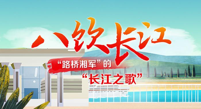 "H5:八饮长江 ""路桥湘军""的""长江之歌"""