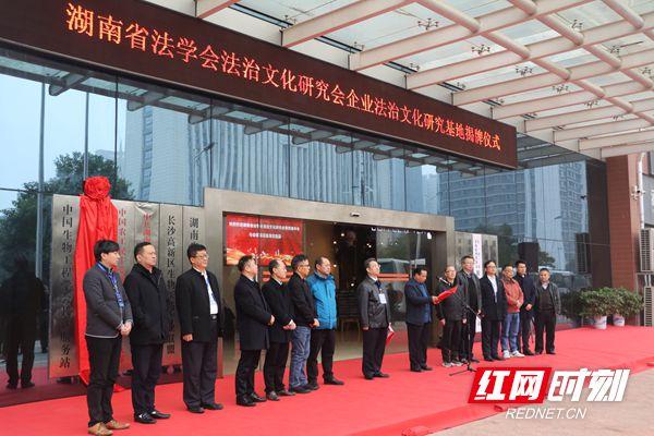 湖南省法学会企业法治文化研究基地揭牌