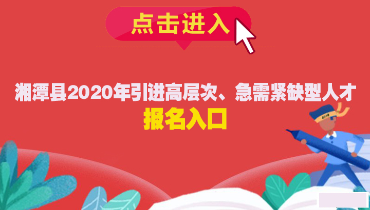 湘潭县2020年引进高层次、急需紧缺型人才报名入口