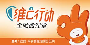 """专题:平安普惠""""维C行动""""——金融微课堂"""
