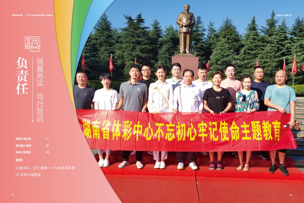 湖南体彩发布2019年社会责任报告