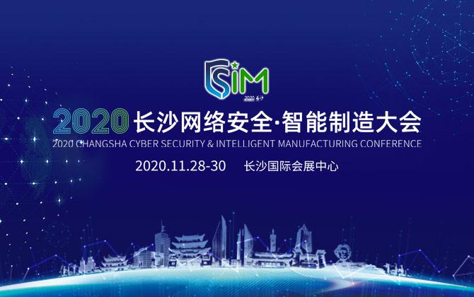 专题丨2020网络安全·智能制造长沙峰会