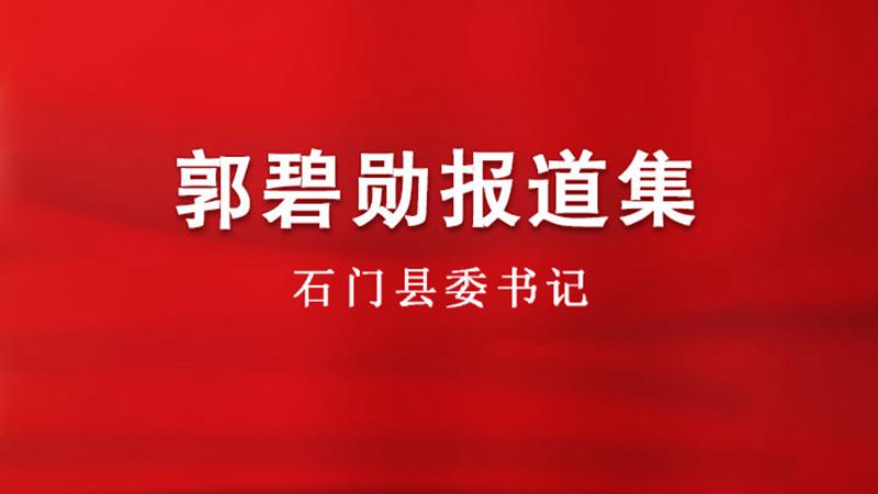 专题 | 石门县委书记郭碧勋报道集