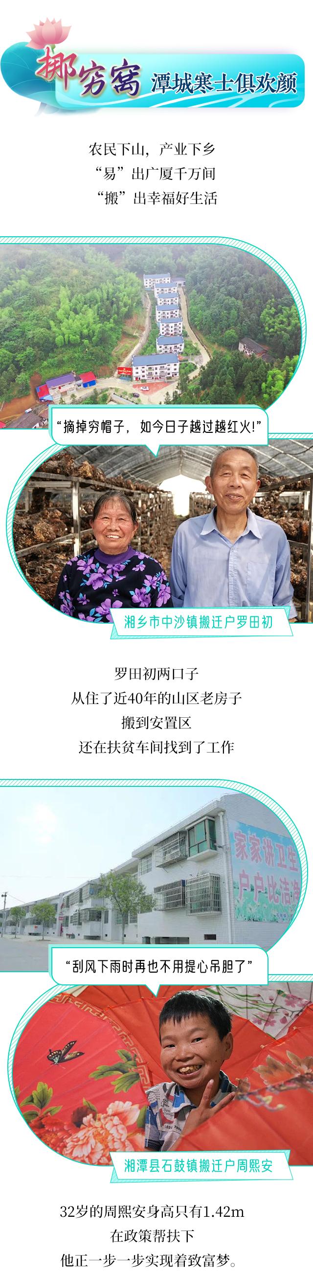 湘潭長圖第三部分_01.jpg