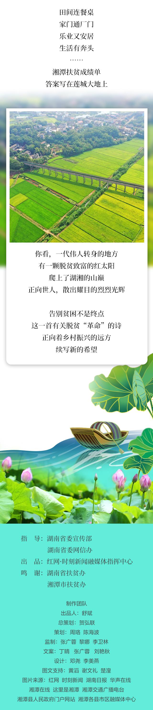 湘潭長圖第四部分_06.jpg