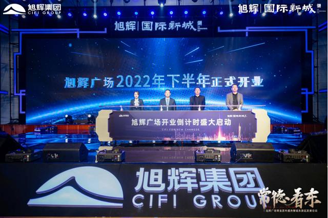 20201203旭辉国际新城-发布会后宣515.png