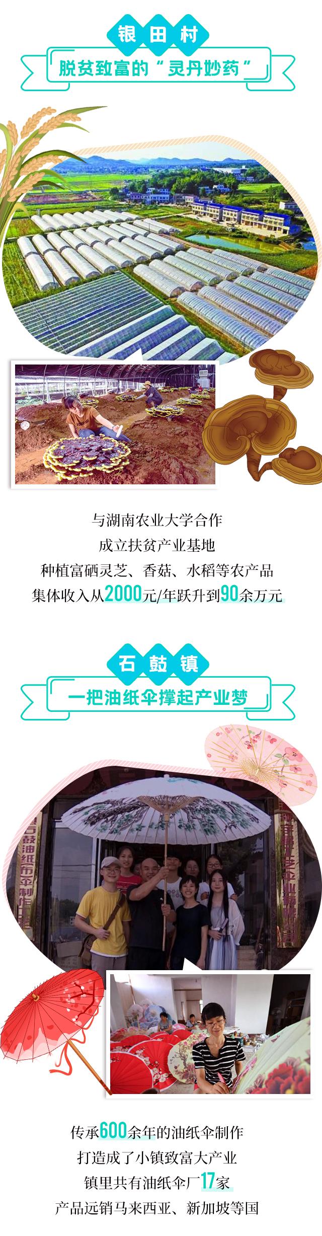 湘潭長圖第二部分_02.jpg