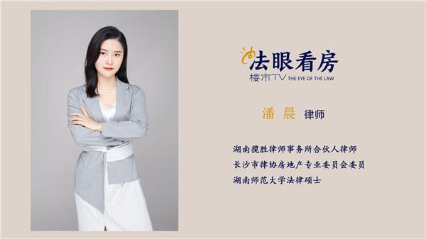 潘晨律师-视频图.jpg