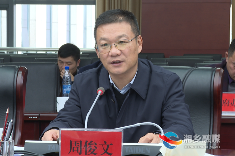 市委副书记、市长周俊文讲话。.png