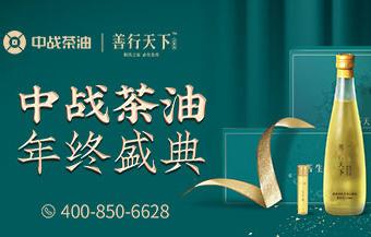 中战茶油新年健康新主张 助深层修护疲惫肌