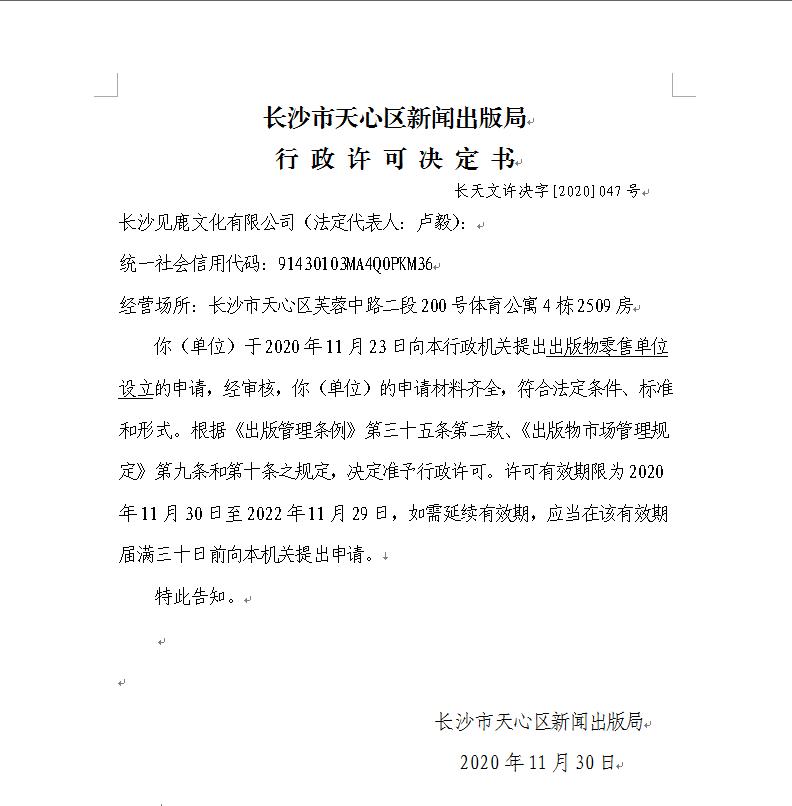 11月份行政审批公示.png