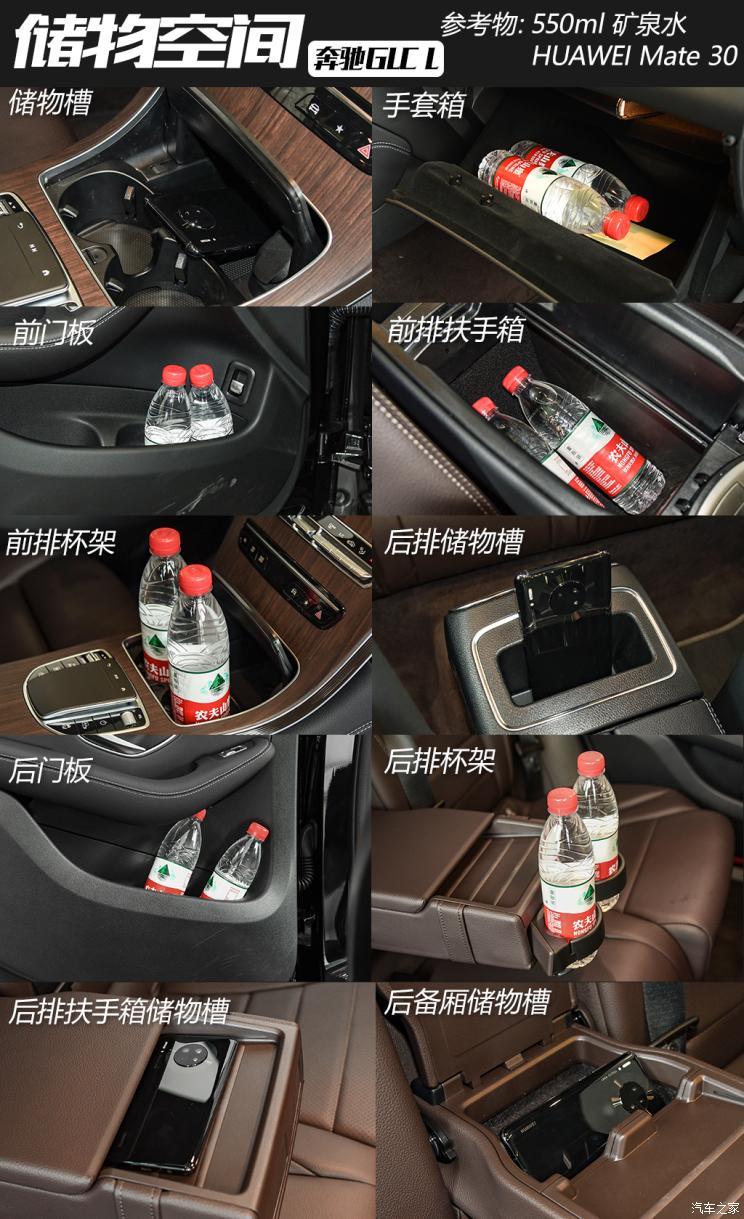 北京奔驰 奔驰GLC 2021款 GLC 300 L 4MATIC 豪华型