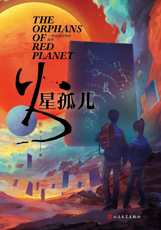 科幻IP 《火星孤儿》将改编电视剧
