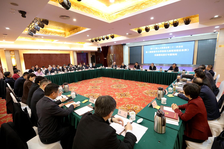 省人大常委会专题询问湖南省中小学校幼儿园规划建设条例实施情况