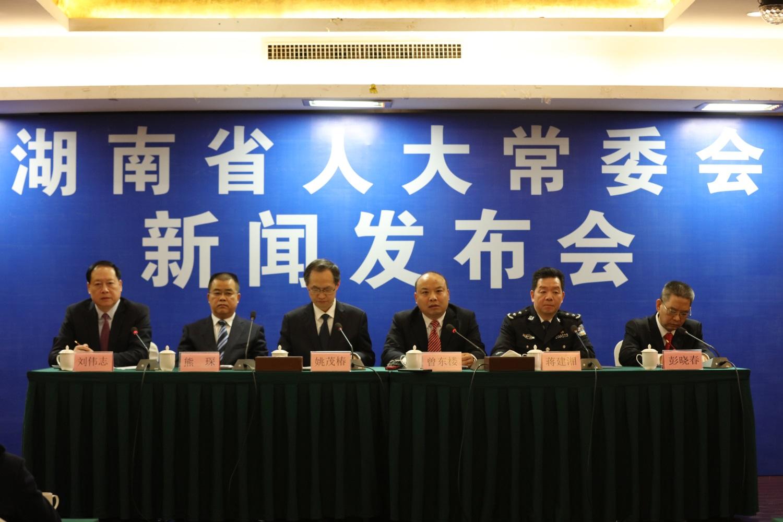 直播回放|湖南省人大常委会新闻发布会
