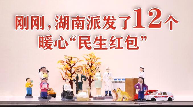 """定格动画丨刚刚,湖南派发了12个暖心""""民生红包"""""""