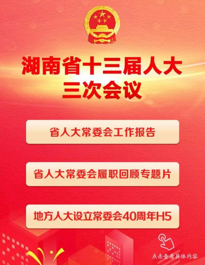 H5 | 湖南省人民代表大会常务委员会工作报告