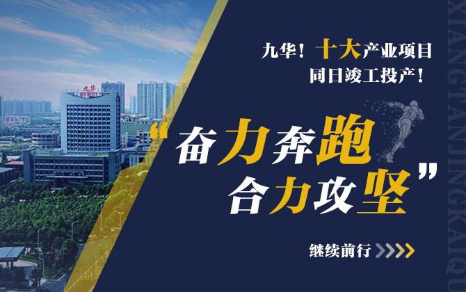 H5丨九华!十大产业项目同日竣工投产!