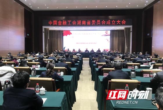 全国首个省级金融工会委员会试点在湖南挂牌
