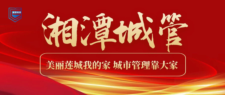 专题丨湘潭城管
