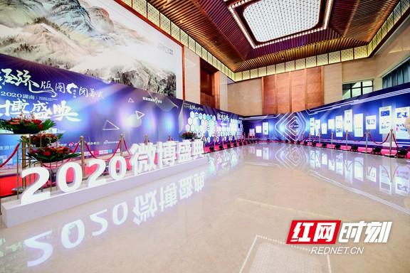 点亮中国夜经济版图湖南站闭幕式暨 2020 湖南微博盛典活动现场1.wm.jpg