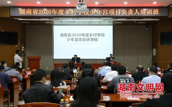 【红网时刻】湖南建成乡村学校少年宫2042所 实现国贫县乡镇全覆盖