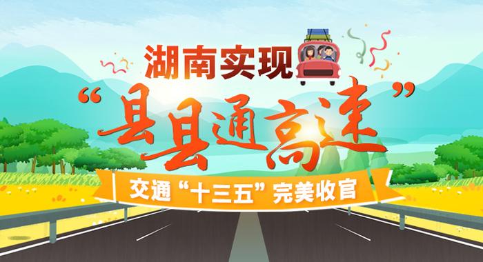 """专题:湖南实现""""县县通高速"""" 交通""""十三五""""完美收官"""