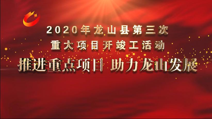 2020年龙山县第三次重大项目开竣工活动