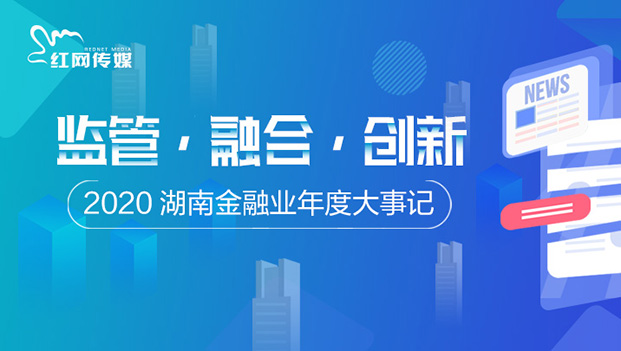 专题丨监管·融合·创新——2020湖南金融业年度大事记