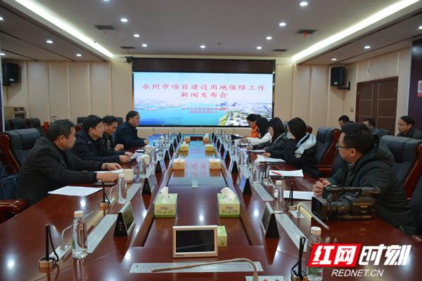 永州:科学规划土地 为项目建设保驾护航