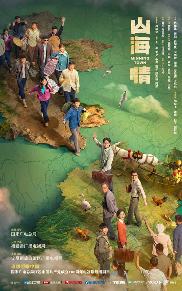电视剧《闽宁镇》更名为《山海情》 黄嘉义成为扶贫带头人