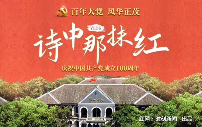 专题丨诗中那抹红 庆祝中国共产党建党100周年