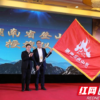 面向全省招收队员 湖南省登山运动协会及湖南省登山队正式成立