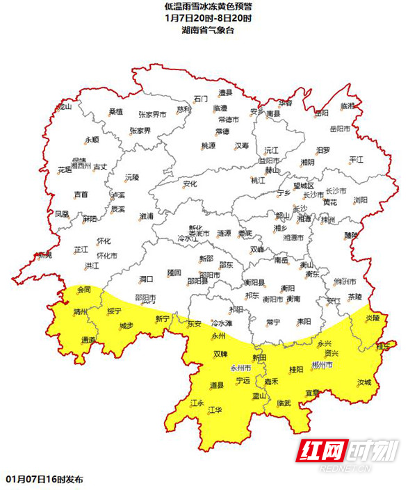 湖南再发低温雨雪冰冻黄色预警,湘南地区请注意!