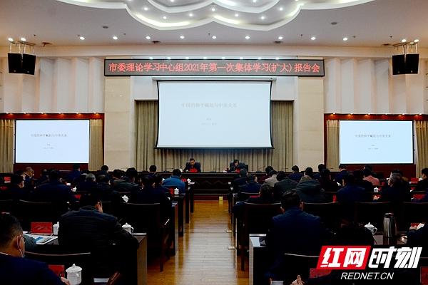 湘潭市委理论学习中心组2021年第一次集体学习(扩大)报告会召开
