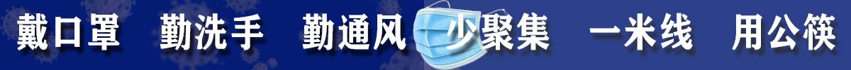 戴口罩 勤洗手 勤通风 少聚集 一米线 用公筷