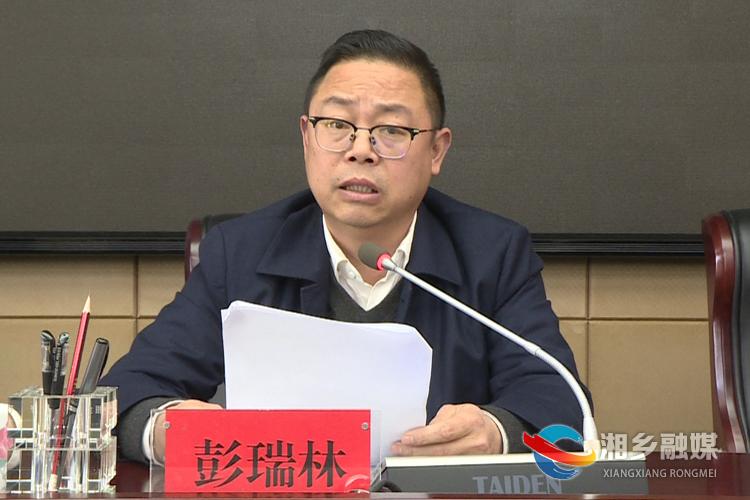 市委书记彭瑞林讲话.png