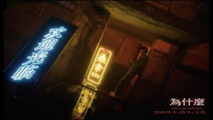马思唯《为什么》MV图片2.png