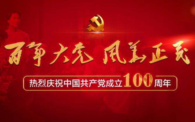 专题丨百年大党 风华正茂——热烈庆祝中国共产党成立100周年
