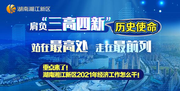 图解丨重点来了!湖南湘江新区2021年经济工作怎么干!