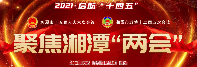 """专题丨聚焦2021湘潭""""两会"""""""