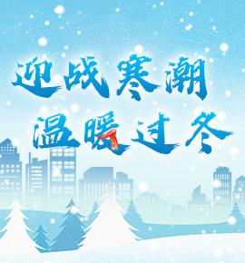 永州·专题丨迎战寒潮 温暖过冬