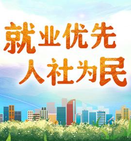 永州·专题丨就业优先 人社为民