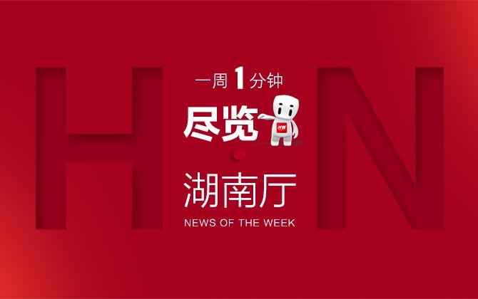湖南厅·这一周(01.11—01.17)