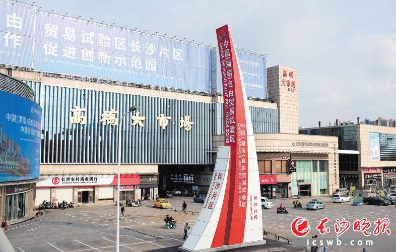 中国(湖南)自由贸易试验区长沙片区标识立于长沙街头。  邹麟 摄