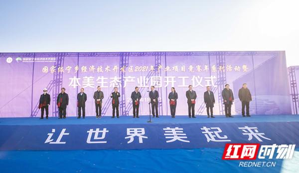 宁乡经济技术开发区.jpg