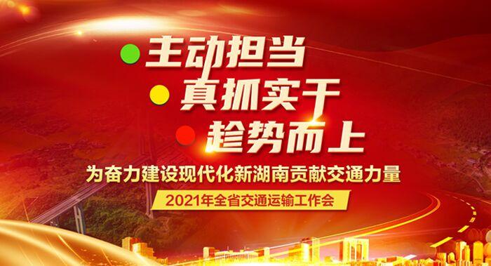 专题:2021年全省交通运输工作会召开