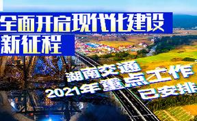 图解:湖南交通2021年重点工作已安排