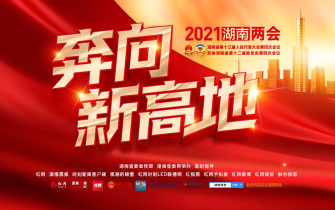 專題丨奔向新高地——2021年湖南省兩會融媒體報道